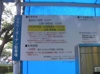フラワーガーデン駐車場-3.JPG